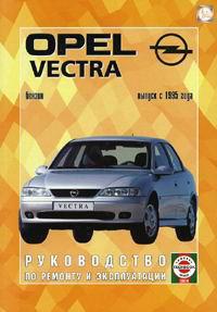 книга ремонту opel vectra b #6